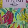 TUGUMI (本)